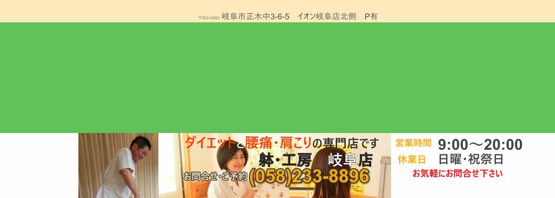 躰・工房岐阜店 ダイエットと肩こり・腰痛の専門店です。058-233-8896